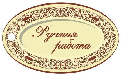 "Бирка ""Ручная работа "" 2361"
