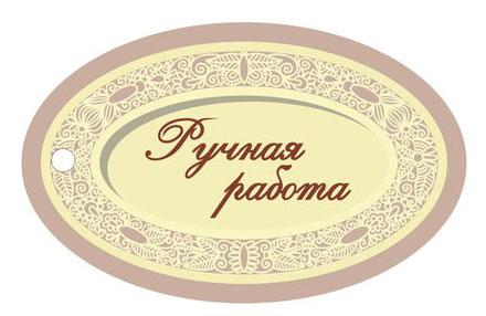 "Бирка ""Ручная работа "" 2373"