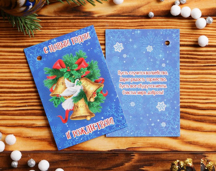 """Открытка-шильдик """"С Новым годом и Рождеством"""" колокольчики"""