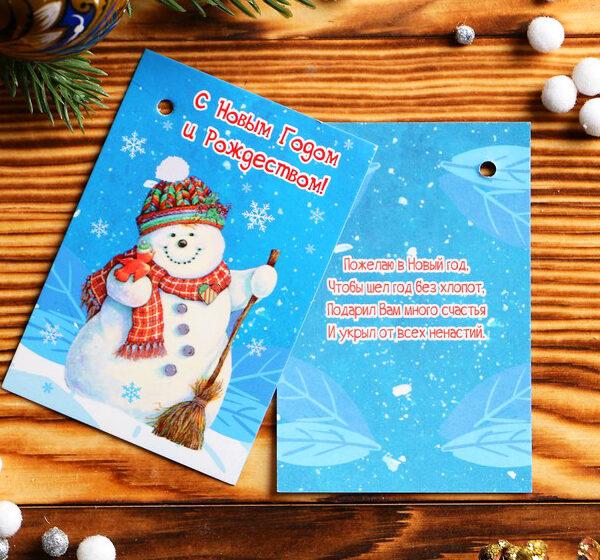 """Открытка-шильдик """"С Новым годом и Рождеством"""" снеговик"""