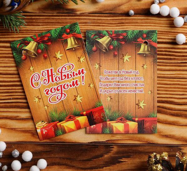 """Открытка-шильдик """"С Новым годом"""" подарки"""