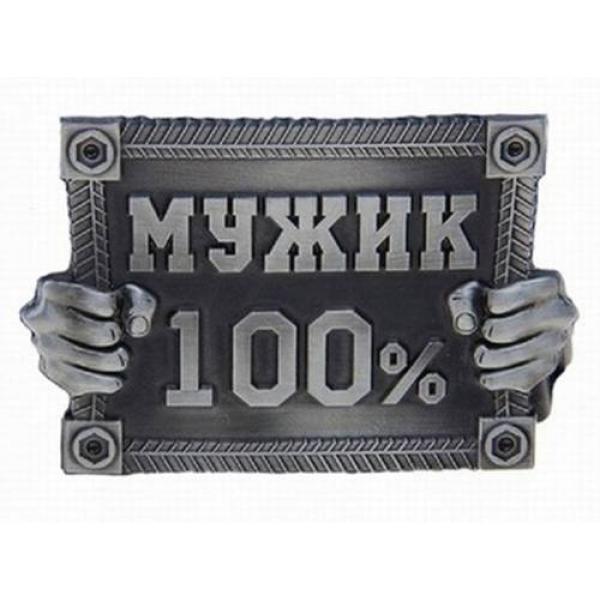Мужик 100% (аренда)