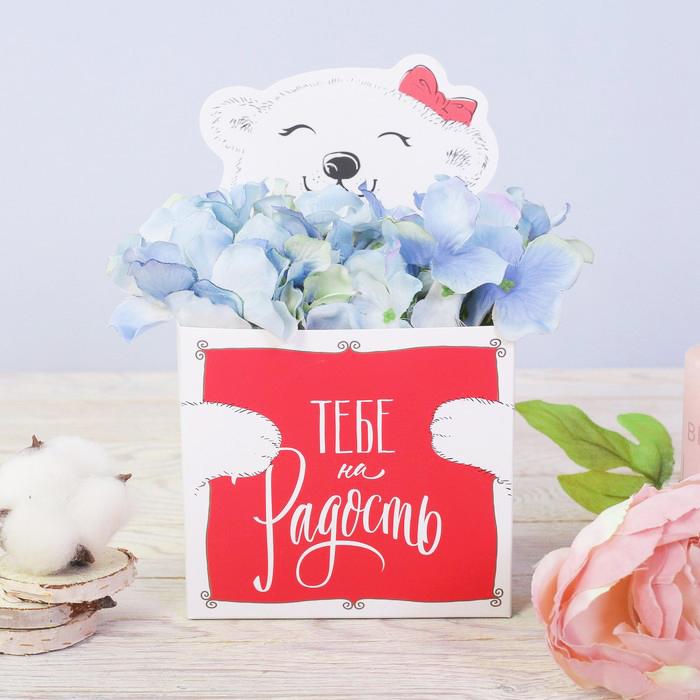 Коробка для мини букетов «Тебе на радость», 12?20?10 см