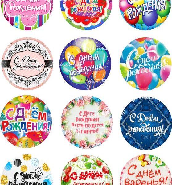 С днем рождения на круг