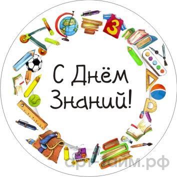"Наклейки ""С Днем Знаний! №2 4 см"