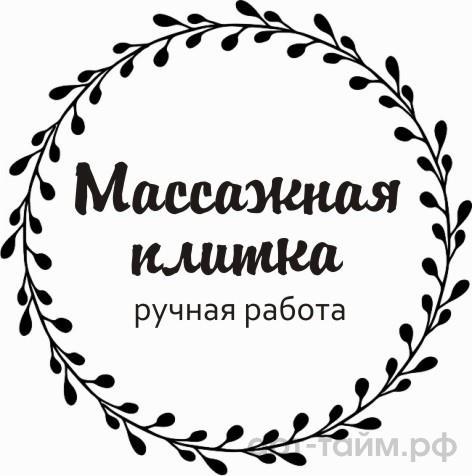 """Прозрачные наклейки """"Массажная плитка"""" №2, d=4 см, 15 шт."""