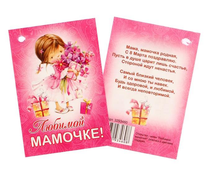 """Открытка-шильдик """"Любимой мамочке!"""" девочка с цветами"""