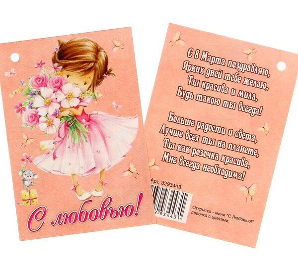 """Открытка-шильдик """"С Любовью!"""" девочка с цветами"""