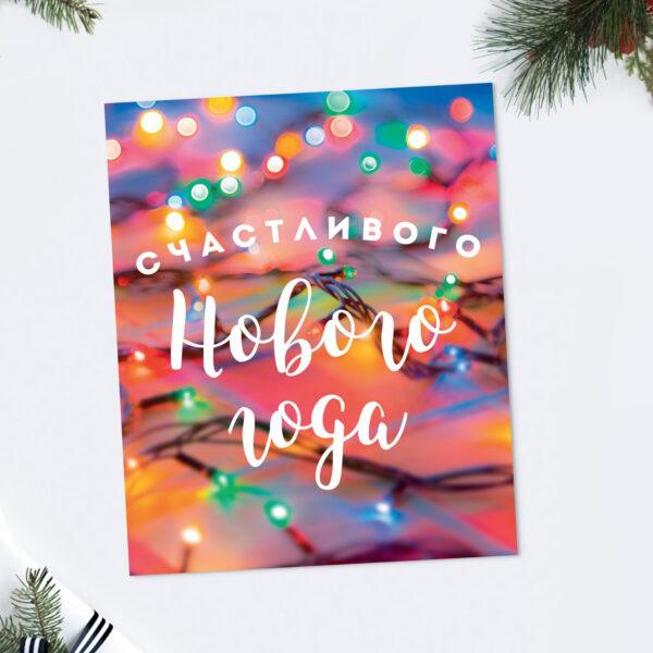 Открытка «Счастливого нового года», 8.8?10.7 см