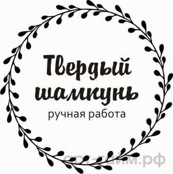 """Прозрачные наклейки """"Твердый шампунь"""" №2, d=4 см, 15 шт."""