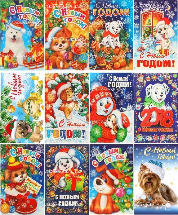 Новогодние открытки с собачками