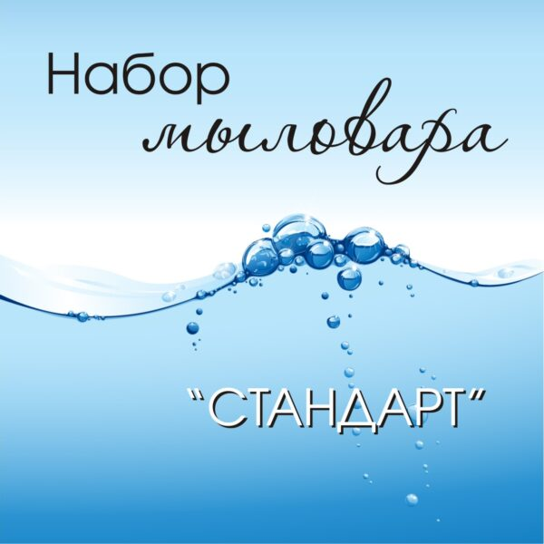 "Набор мыловара ""СТАНДАРТ"""