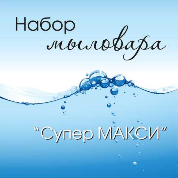 """Набор мыловара """"СУПЕР МАКСИ"""""""